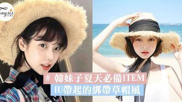 韓妹子夏天必備ITEM~IU帶起的綁帶草帽風,出門沒有一頂你就輸了!