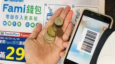 全家零錢包上線!結帳零錢可存入 免綁信用卡 支援點對點轉贈