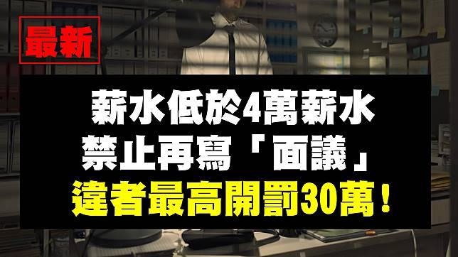 給不了4萬薪水 禁止再寫「面議」!違者最高開罰30萬
