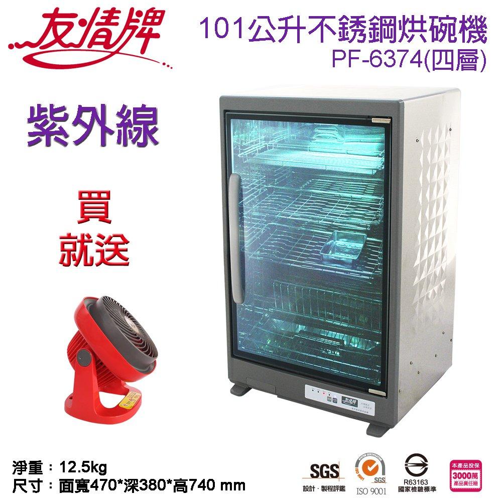 友情牌101公升四層全不銹鋼紫外線烘碗機 PF-6374 贈6吋循環扇