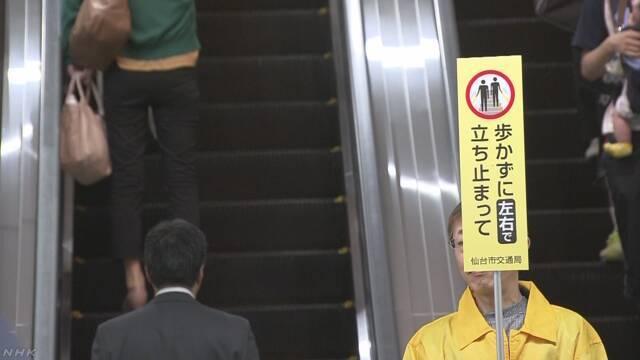 """เซ็นไดจัดแคมเปญ """"ห้ามเดินบนบันไดเลื่อน"""" เพื่อความปลอดภัยของผู้ใช้งาน"""
