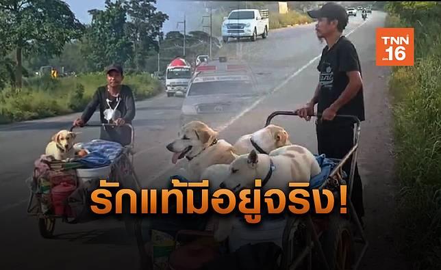 หนุ่มอุดรฯยังเดินหน้าพากระดูกเมียรักเที่ยวทั่วไทย