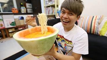 【消暑特輯】蔡阿嘎西瓜泡麵新吃法 消暑就靠這一味?!