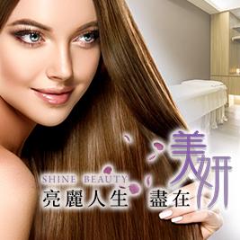 美妍健康美學中心 - 保養你的第二張臉!強健髮根毛髮豐盈養護工程