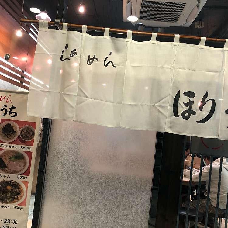 実際訪問したユーザーが直接撮影して投稿した西新宿ラーメン・つけ麺らぁめん ほりうちの写真