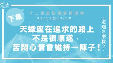 【03/02-03/08】十二星座每週愛情運勢 (下集) ~天蠍座在追求的路上不是很順遂,這種苦悶的心情還會維持一陣子!