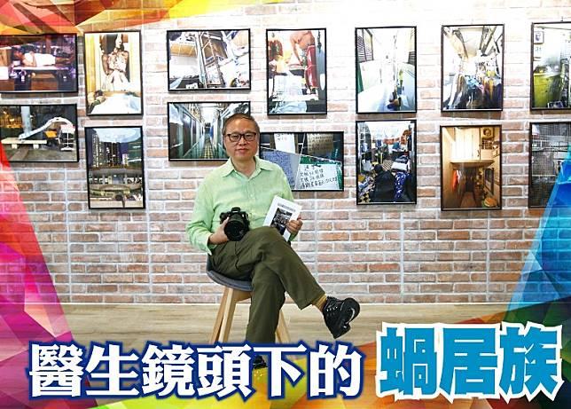 張榮麟早前舉辦「The Forgotten」攝影展,展示香港基層的居住空間問題。