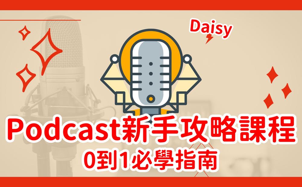 Podcast 新手錄製課程,教你從 0 到 1 製作 Podcast 的所有知識和技巧,包含器材準備、錄製、剪輯、上傳、推廣,一步步帶你實現理想中的音頻作品。