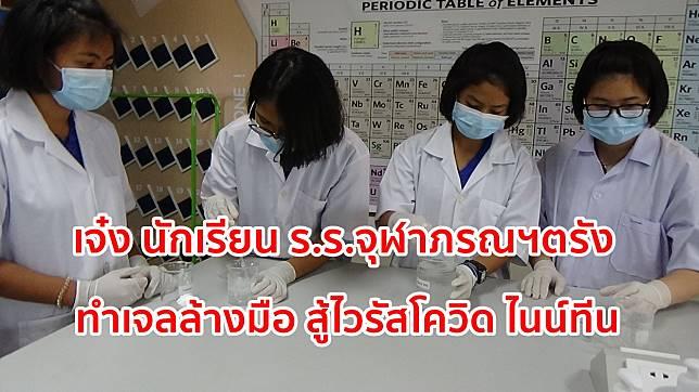 เจ๋ง นักเรียน ร.ร.จุฬาภรณฯตรัง ทำเจลล้างมือสู้ไวรัสโควิดไนน์ทีนพร้อมแจกและสอนฟรี