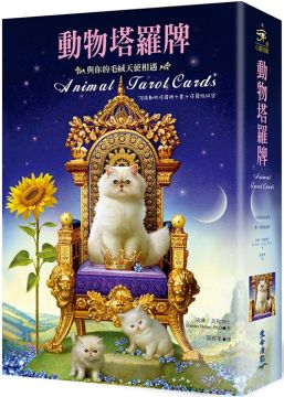 Bernard Dog) 春之公主(帝王蝶)Princess (Monarch Butterfly) 春之王子(海豚)Prince (Dolphin) 春之皇后(波斯貓)Queen (Persian