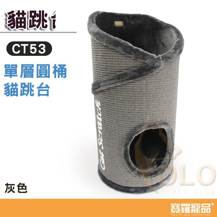 寵愛物語 doterCT53單層圓桶貓跳台 【寶羅寵品】