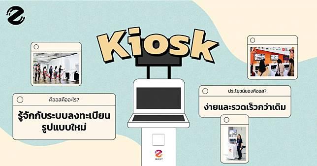 Kiosk (ตู้คีออส) – รู้จักกับระบบลงทะเบียนรูปแบบใหม่ที่ง่าย และรวดเร็วกว่าเดิม