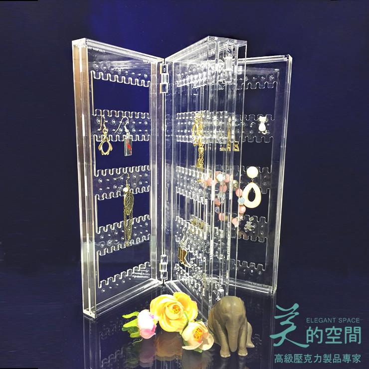 台製【美的空間】透明水晶壓克力 折疊式256孔耳環收納架