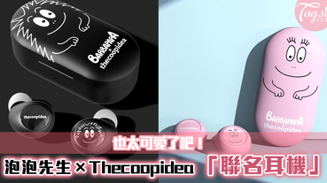 泡泡先生×Thecoopidea 推出「聯名耳機」,超可愛設計~兩款配色剛好可情侶裝呢!