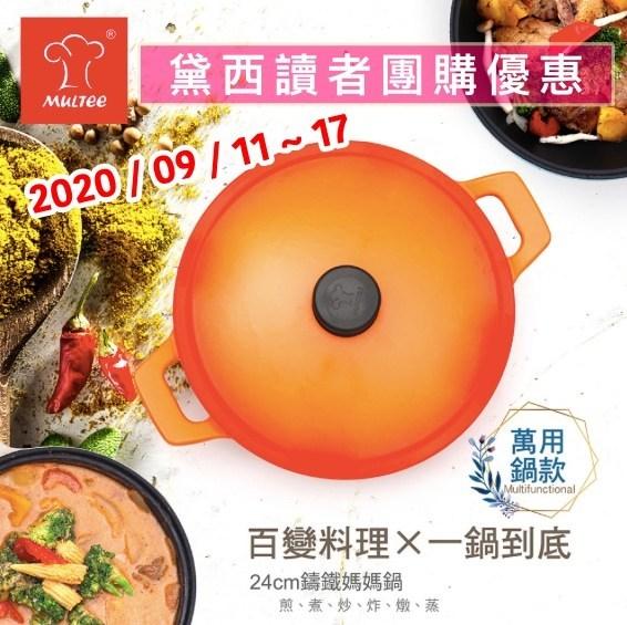 摩堤媽媽鍋, 平價鑄鐵鍋, Multee 料理工具