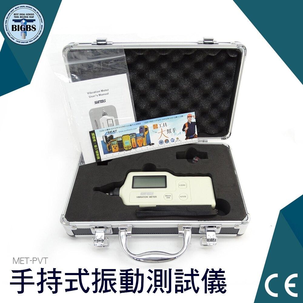 利器五金 手持式 振動測試 電動馬達 馬達震動 輪胎振動 振動測試 振動機 攜帶型 震動儀