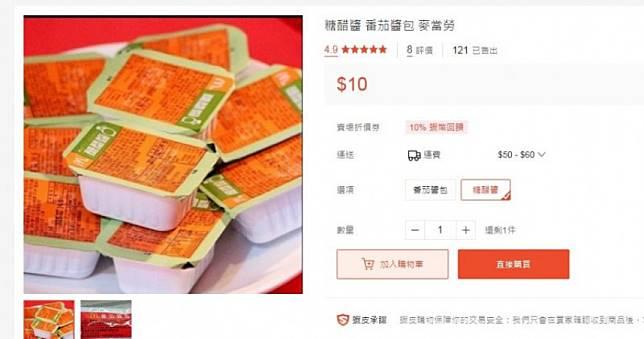 網友轉售「糖醋醬」 麥當勞籲:不要購買