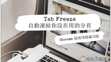 Chrome 超實用隱藏功能 Tab Freeze 自動凍結你沒在用的分頁,來釋放更多記憶體