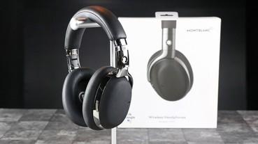 「六角白星」無線降噪耳機開箱!Montblanc 萬寶龍首款商務耳機 MB01 動耳試聽