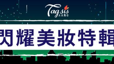 Tagsis女生集合 X LINE購物 專屬跨年血拼派對
