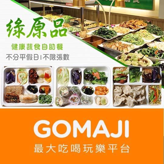 台北【綠原品健康蔬食自助餐】平假日皆可抵用120元消費金額