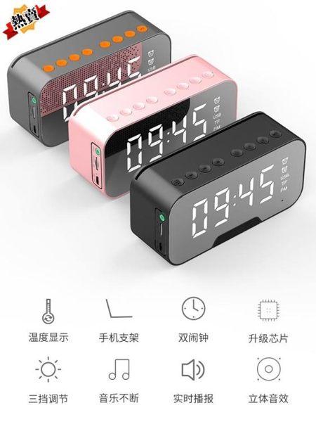 藍芽喇叭 無線便攜式迷你時鐘小喇叭超重低音炮戶外大音量手機3D環繞家用雙鬧鐘