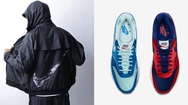 〔裝備黨〕Nike x atmos 「 We Love Nike 」運動套裝搭配 Air Max 1 Satin Pack 這一整套,你捨得穿去運動嗎?