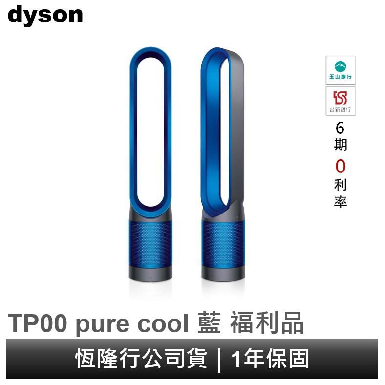 吹風機保固1年。(憑購買發票日期)Dyson 二合一涼風空氣清淨機Pure Cool TP00★淨化99.95%的PM0.1、污染物及過敏原。(PM0.1是比PM2.5更小的懸浮微粒,體積約莫是PM2