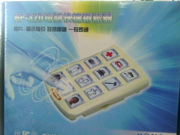 電話速撥器 HP-320nnn諮詢專線 05-7824943;05-7837200