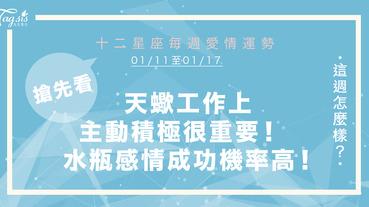 2021 1/11~1/17 星座運勢 天蠍工作上主動積極很重要 水瓶可以感情成功機率高!