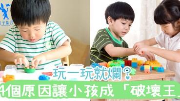 玩什麼壞什麼?是不愛惜玩具?讓小孩成為「破壞王」的4個原因
