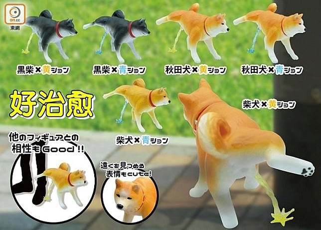 超爆笑!日本出黃狗射尿扭蛋公仔(互聯網)