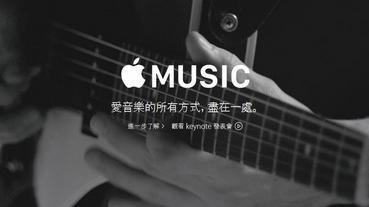 Apple Music使用教學,你的問題都在懶人包裡喔!
