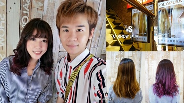 台北車站髮廊推薦 V show salon 染髮/護髮/剪髮/推薦黃馬克 雙色染在自然光下MIX更有型!