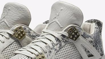 蛇皮的最奢華 Air Jordan 4 Premium 全新配色「Snakeskin」