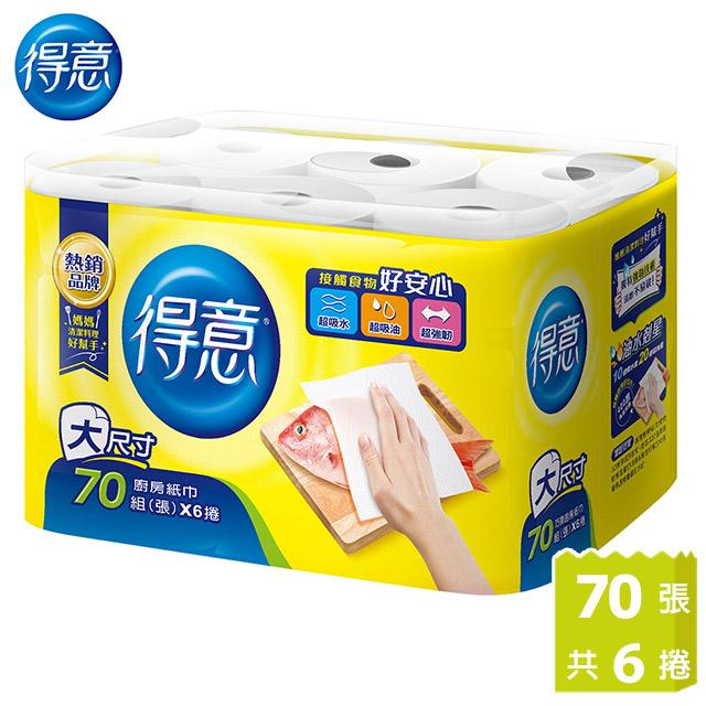 得意 廚房紙巾(70組x6捲)