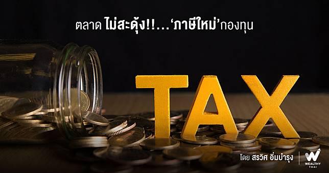 """เก็บ """"ภาษีกองทุน""""...เป็นไปเพื่อความเท่าเทียม"""