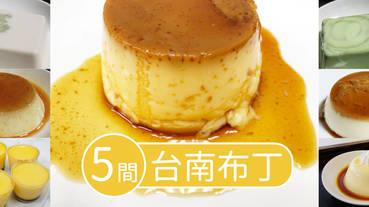 台南布丁   甜點愛好者推薦的5間 台南布丁 ,簡單的 布丁 不簡單!