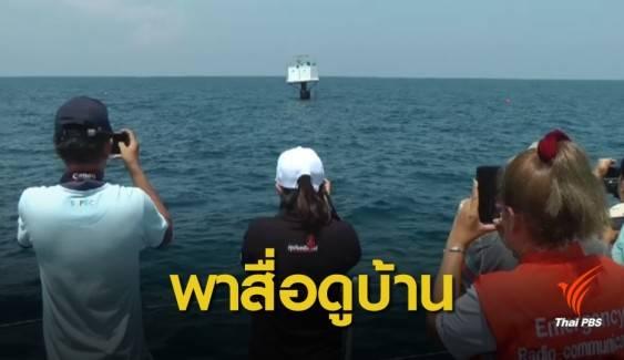 ทัพเรือนำสื่อตรวจสอบบ้านกลางทะเล-หวั่นรื้อเองหลักฐานจมน้ำ