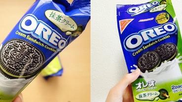 日本推出抹茶Oreo餅乾,讓你一吃就愛上~
