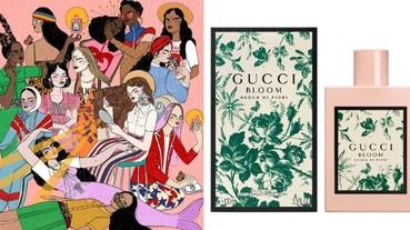 #這包裝逼人收集啊!Gucci 合作15位女性藝術家 打造女性專屬香水!