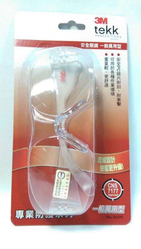 3M 專業防護系列安全眼鏡 一般萬用型 9209【67302452】護目鏡 安全眼鏡 防護眼鏡《八八八e網購