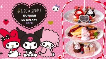 超夢幻!EGG&SPUMA × KUROMI MY MELODY CAFE 給你滿滿的粉紅色