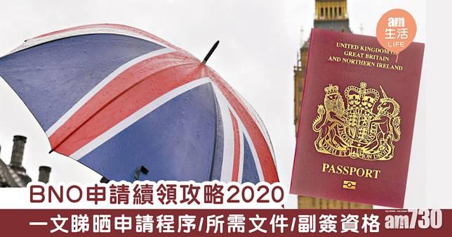 BNO申請續領攻略2020 一文睇晒申請程序/所需文件/副簽資格