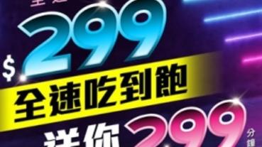 非台灣之星專屬,亞太電信也有 299 不限速吃到飽,網外市話也送 299 分鐘
