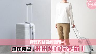 無印良品推出純白行李箱!極輕巧材質超實用~簡單設計就是時尚~