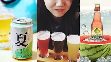 爽快消暑!推薦給女孩們的夏季啤酒,最適合拿來曬微醺的幸福感~~