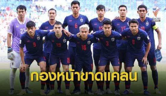 ทีมชาติไทยประกาศชื่อ 33 ผู้เล่นชุดคัดบอลโลก โดยมีกองหน้าติดทีมมาแค่ 2 รายเท่านั้น