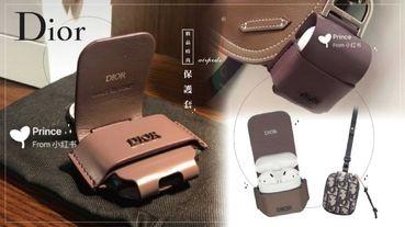 DIOR也推出airpods保護套了!精品時尚小配件掛在腰間、包上,再也不怕airpods離家出走!