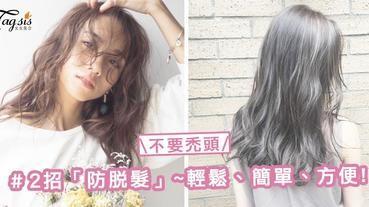 頭髮掉得很厲害,都要懷疑自己得癌症了嗎?兩招「防脫髮」~ 輕鬆、簡單、又方便!